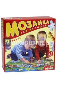 Мозаика для малышей: В АфрикеПазлы (15-50 элементов)<br>Крупные и яркие детали мозаики привлекают внимание даже самых маленьких детей. Картинку удобно собирать, сидя на полу: большие фрагменты рассчитаны на малышей и не потеряются. <br>Игра развивает зрительное восприятие, мышление и мелкую моторику рук, учит подбирать подходящие по форме фрагменты рисунка и складывать целое изображение, знакомит с экзотическими животными. <br>Для детей от 4-х лет.  <br>Размер собираемой картинки 70х50 см. <br>Количество элементов - 40 шт.<br>