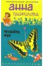Панфилова Анна. Продавец мух: Роман