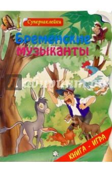 Бременские музыканты/Супернаклейки
