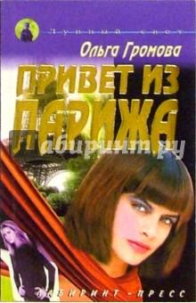 Громова Ольга Евгеньевна Привет из Парижа