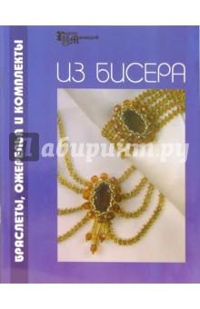 В ней вы найдете описание...  Книга: Браслеты, ожерелья и комплекты из бисера.  Автор: Елена Парьева.