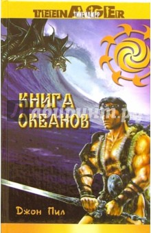 Книга океанов