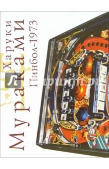 Мураками Харуки Пинбол-1973: Роман