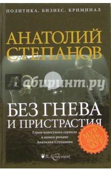 Степанов Анатолий Без гнева и пристрастия