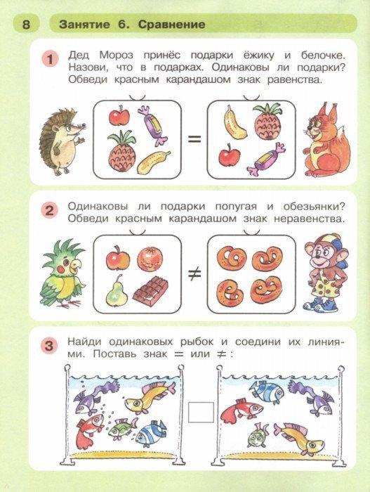 Иллюстрация 1 из 44 для Раз - ступенька, два - ступенька... Математика для детей 5-6 лет. Часть 1 - Петерсон, Холина | Лабиринт - книги. Источник: Лабиринт