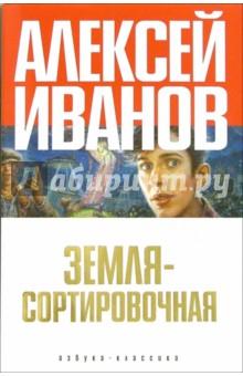 Иванов Алексей Викторович Земля - Сортировочная