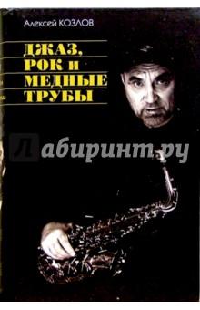 Козлов Алексей Джаз, рок и медные трубы