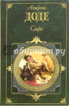 Доде Альфонс Короли в изгнании. Сафо: Романы. Рассказы