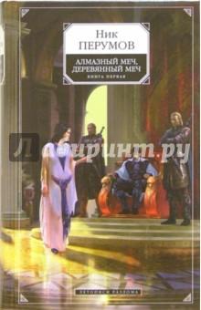 Алмазный меч, Деревянный меч. Книга первая: Летописи Разлома