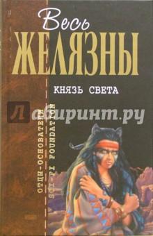 Желязны Роджер Князь света: Фантастические романы