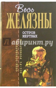 Желязны Роджер Остров мертвых: Фантастические произведения