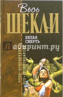 Белая смерть: Фантастические романы
