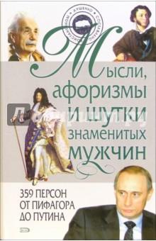 Душенко Константин Васильевич Мысли, афоризмы и шутки знаменитых мужчин