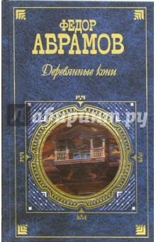Абрамов Федор Александрович Деревянные кони: Повести, рассказы