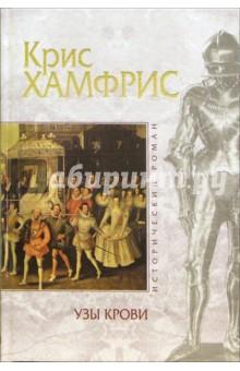 Хамфрис Крис Узы крови: Исторический роман
