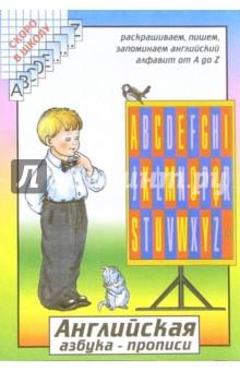 Английская азбука - прописи