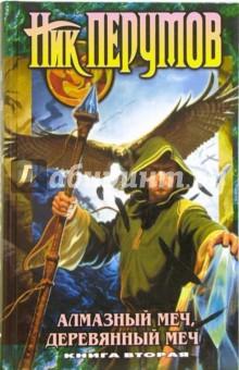 Алмазный меч, Деревянный меч: Роман в 2-х книгах. Книга 2