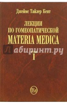Лекции по гомеопатической Materia Medica. Том 1