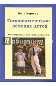 Гомеопатическое лечение детей. Конституциональные типы в педиатрии