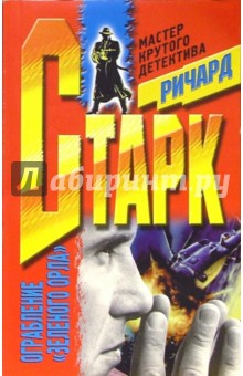 "Старк Ричард Ограбление ""Зеленого орла"": Роман"