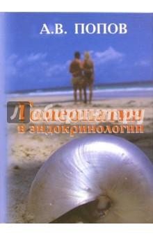 Гомеопатия в эндокринологии. Клинические лекции
