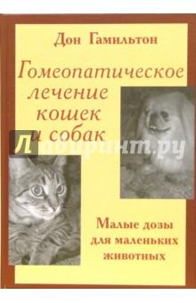 Гамильтон Дон Гомеопатическое лечение кошек и собак