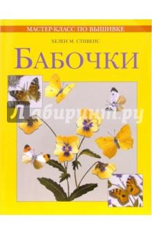Бабочки. Практическое руководство