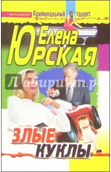 Юрская Елена Злые куклы: Роман