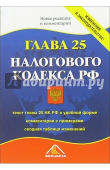 Глава 25 Налогового кодекса РФ. Новая редакция и комментарии