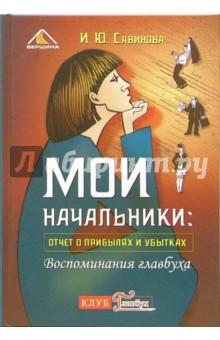 Савинова Ирина Мои начальники: отчет о прибылях и убытках. Воспоминания главбуха