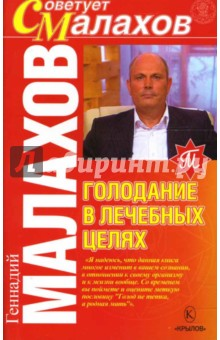 Малахов Геннадий Петрович Голодание в лечебных целях