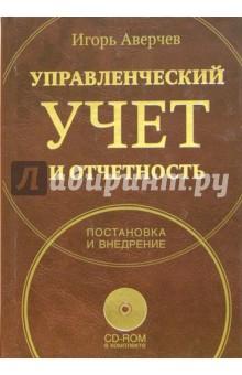 Аверчев Игорь Управленческий учет и отчетность. Постановка и внедрение
