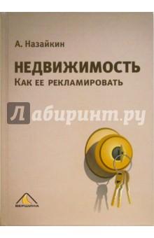 Назайкин Александр Недвижимость. Как ее рекламировать