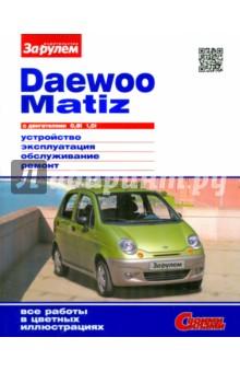 Daewoo Matiz с двигателями 0.8i, 1.0i. Устройство, эксплуатация, обслуживание, ремонт от Лабиринт