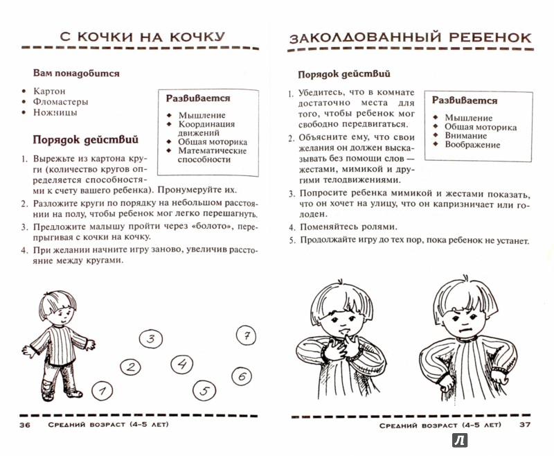 Иллюстрация 1 из 5 для Развивающие игры для детей от 3 до 6 лет - Ирина Тышкевич | Лабиринт - книги. Источник: Лабиринт