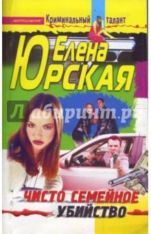 Юрская Елена Чисто семейное убийство