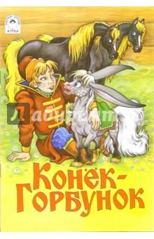 Русские сказки: Конек-Горбунок
