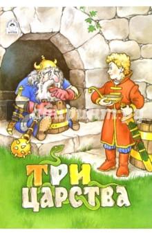 Русские сказки: Три царства