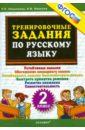 Русский язык. 2 класс. Тренировочные задания. ФГОС