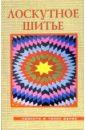 Скачать бесплатно книгу Лоскутное шитье