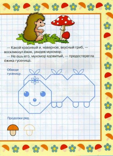 Иллюстрация 1 из 17 для Рисуем по клеточкам - А. Бобарико | Лабиринт - книги. Источник: Лабиринт