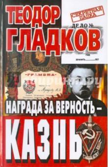 Гладков Теодор Кириллович Награда за верность - казнь