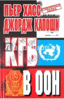 КГБ в ООНВсемирная история<br>Американские журналисты П.Дж.Хасс и Дж.Капоши рассказывают о деятельности советских разведслужб в Организации Объединенных Наций. Их представители пользуются дипломатической неприкосновенностью, и это способствует широкой шпионской деятельности. История советских агентов, служивших в ООН на протяжении нескольких десятилетий ее существования, политические акции советского правительства на международной арене, разоблачение шпионов, работающих в комиссиях под личиной представителей своей страны, военные и дипломатические секреты, ставшие предметом шпионажа, расследование шпионских акций и даже преступлений в самой ООН - вот круг проблем, которые затрагивает книга.<br>