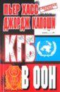 Капоши Джордж, Хасс Пьер КГБ в ООН