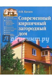 Современный кирпичный загородный дом