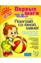 Ермакова Ирина Анатольевна Поиграй со мной, мама! Игры, развлечения, забавы для самых маленьких. ФГОС ДО