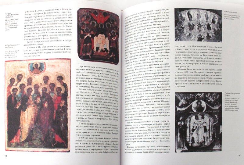 Иллюстрация 1 из 7 для София Премудрость Божия в древнерусской литературе и искусстве - Вера Брюсова | Лабиринт - книги. Источник: Лабиринт