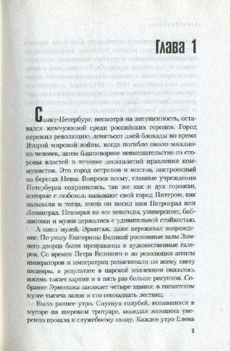 Иллюстрация 1 из 11 для Охота на Сезанна - Томас Свон | Лабиринт - книги. Источник: Лабиринт