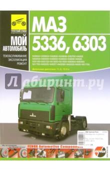 МАЗ-5336, -6303: Руководство по эксплуатации, ТО и ремонту.