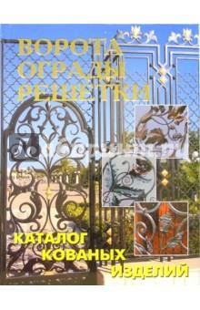 Ворота, ограды, решетки